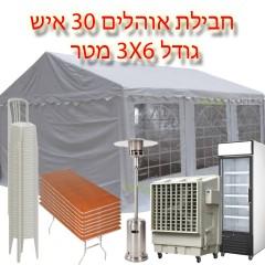 חבילת אוהל אבלים 3X6 עד 30 איש
