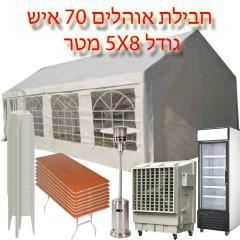 חבילת אוהל אבלים 5X8 עד 75 איש